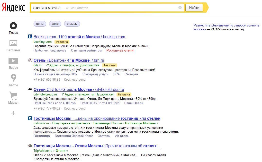 Yandex Suchergebnisseite